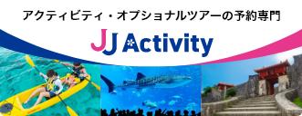 日本国内のアクティビティ・現地体験・オプショナルツアーの予約サイト「JJアクティビティ」 | JJ Activity
