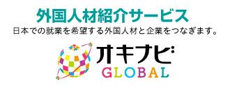 オキナビGLOBAL: 外国人就業支援ポータル